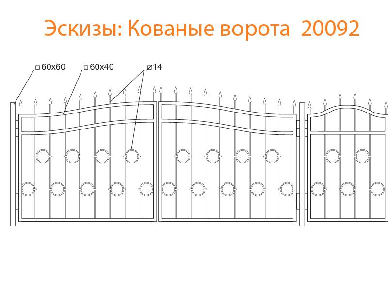 Кованые ворота эскизы N 20092