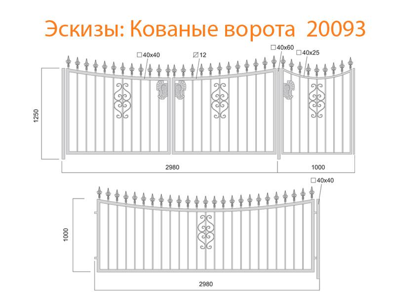 Кованые ворота эскизы N 20093