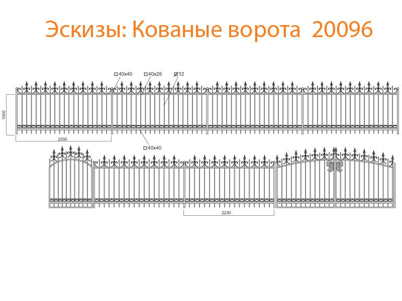 Кованые ворота эскизы N 20096