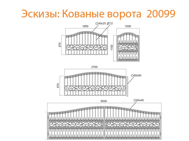 Кованые ворота эскизы N 20099