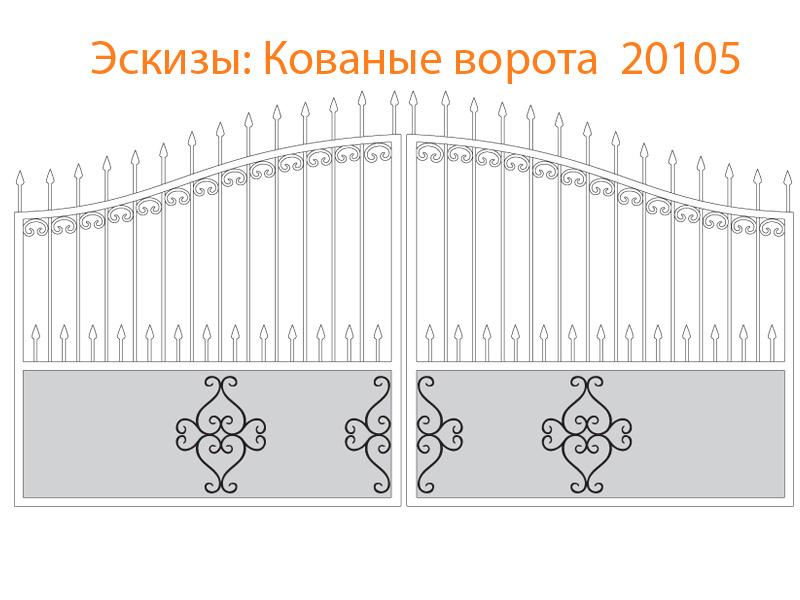 Кованые ворота эскизы N 20105