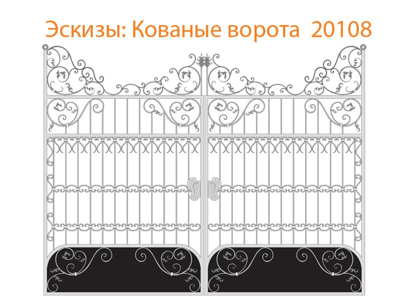 Кованые ворота эскизы N 20108