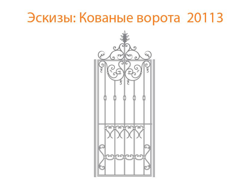 Кованые ворота эскизы N 20113