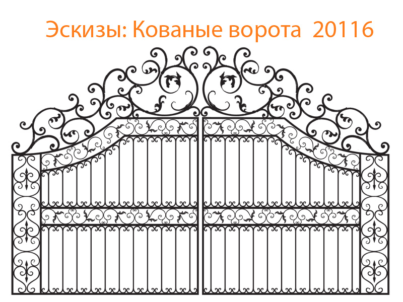 Кованые ворота эскизы N 20116