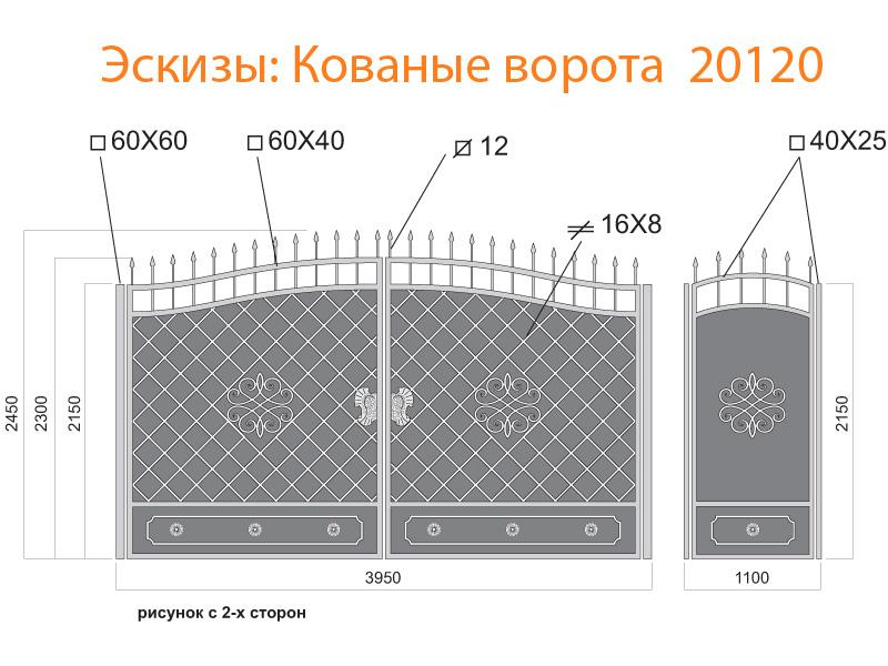 Кованые ворота эскизы N 20120