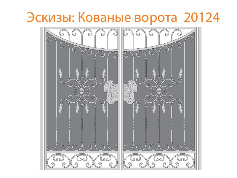 Кованые ворота эскизы N 20124