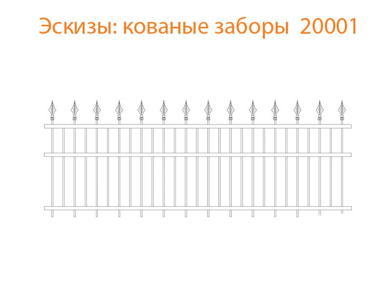 Кованые заборы эскизы N 20001