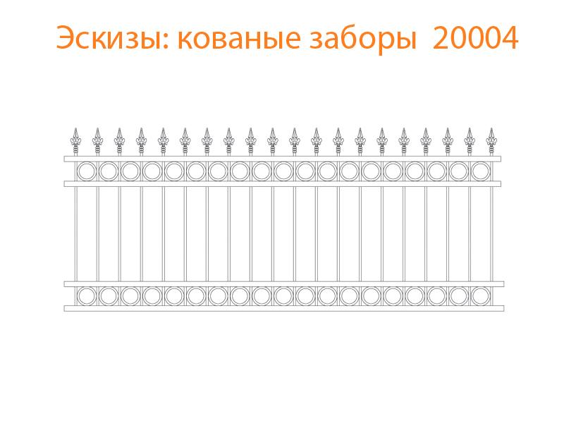 Кованые заборы эскизы N 20004