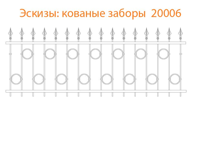 Кованые заборы эскизы N 20006