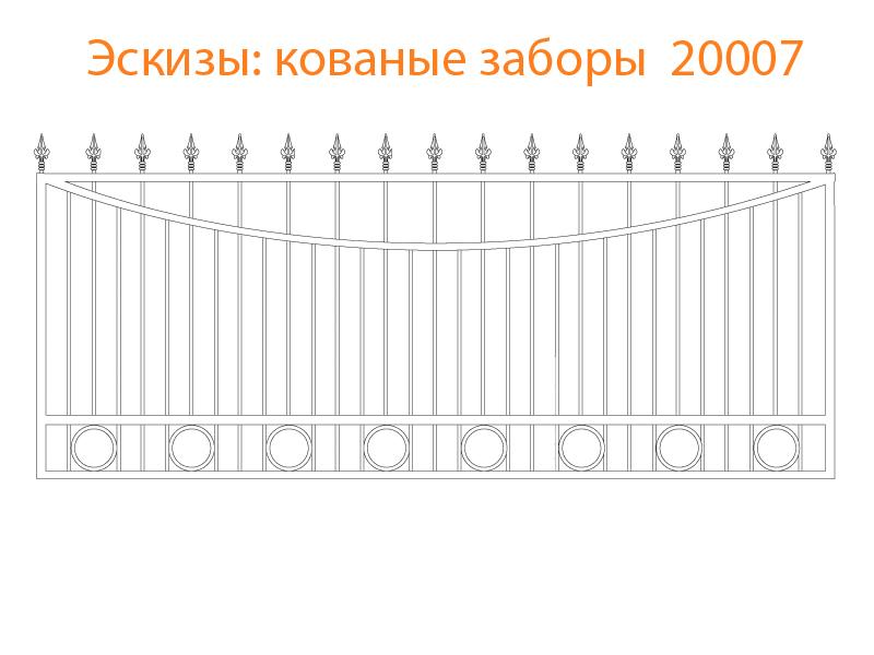 Кованые заборы эскизы N 20007