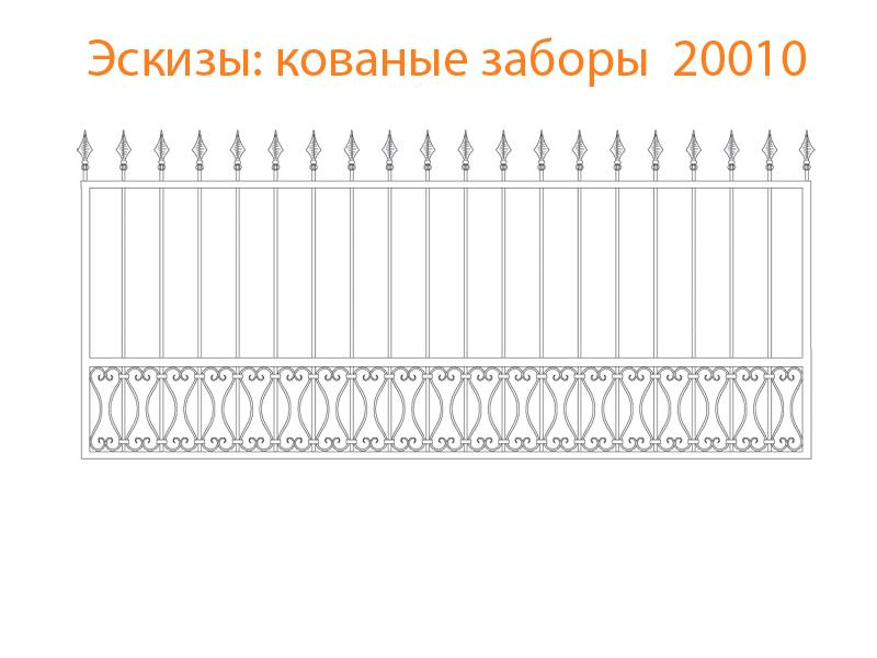 Кованые заборы эскизы N 20010