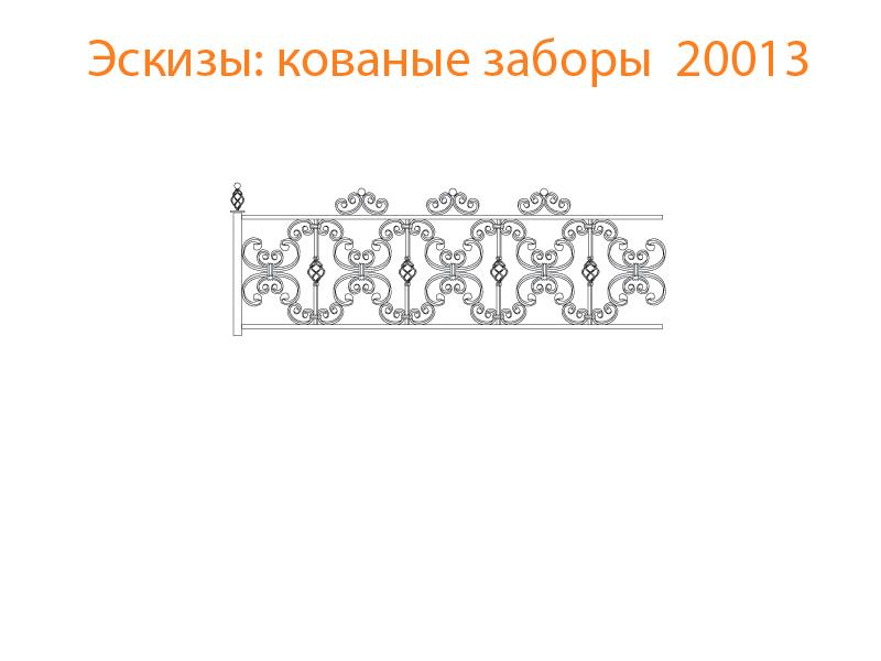 Кованые заборы эскизы N 20013