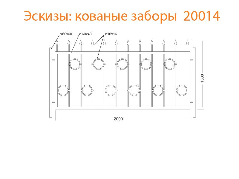 Кованые заборы эскизы N 20014