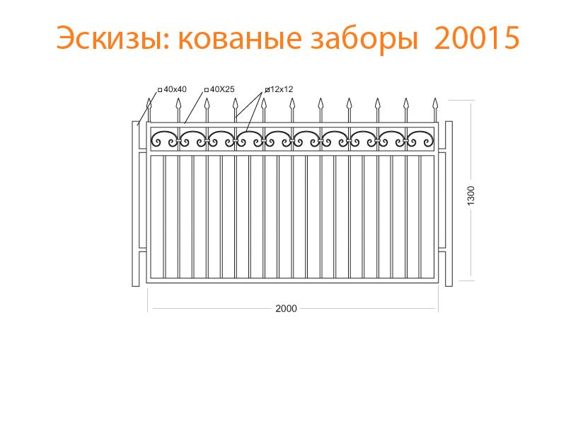 Кованые заборы эскизы N 20015