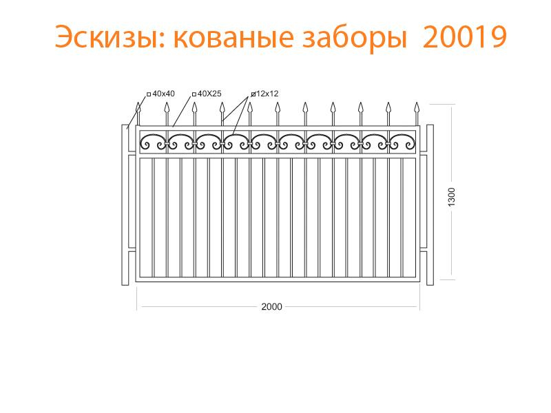 Кованые заборы эскизы N 20019