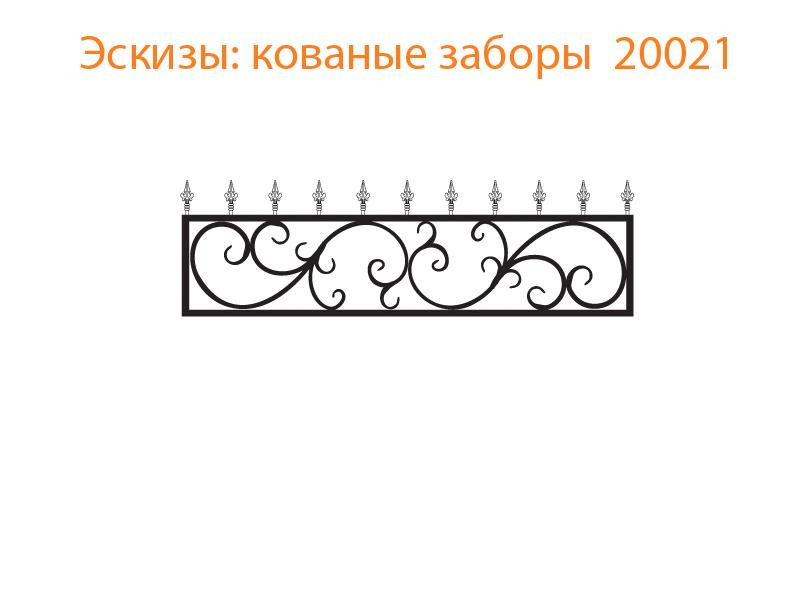 Кованые заборы эскизы N 20021