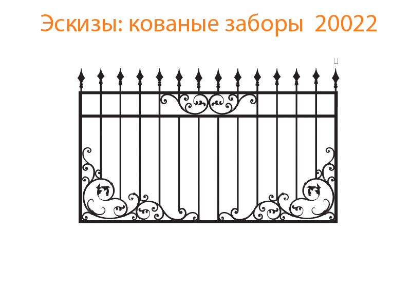 Кованые заборы эскизы N 20022