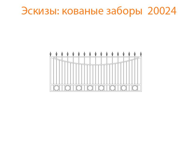 Кованые заборы эскизы N 20024