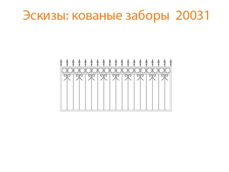 Кованые заборы эскизы N 20031