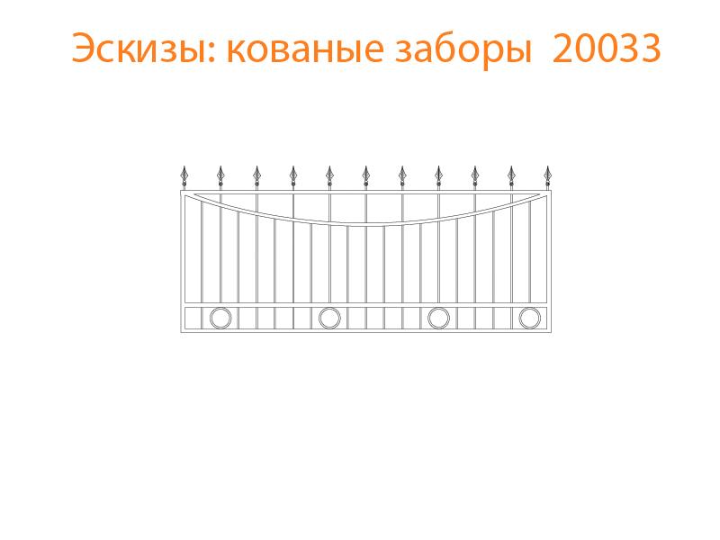 Кованые заборы эскизы N 20033