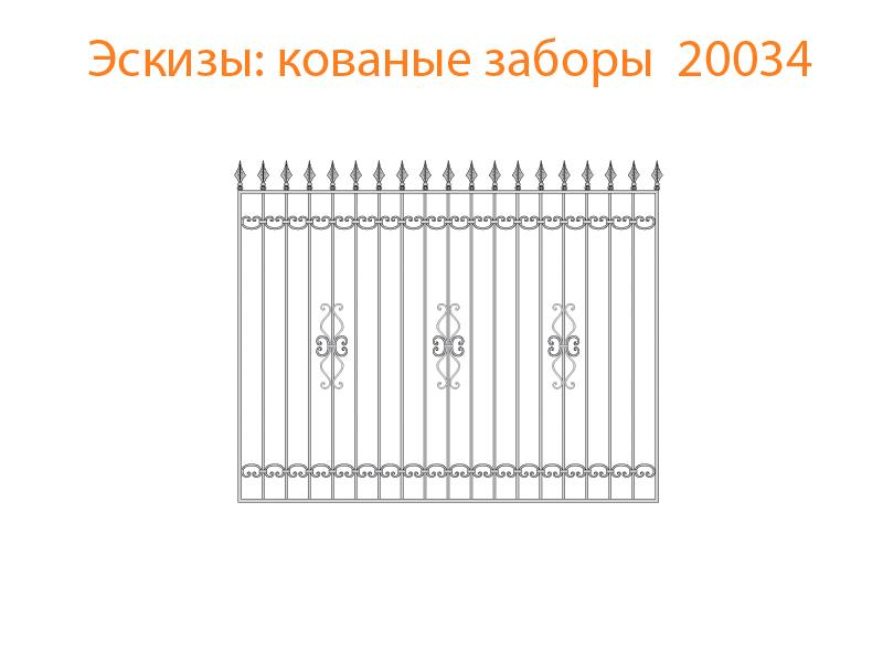 Кованые заборы эскизы N 20034
