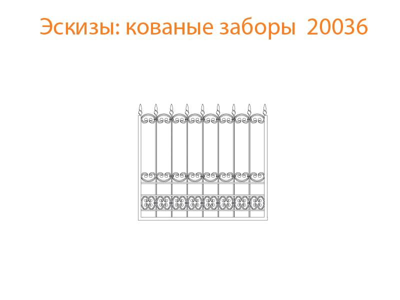 Кованые заборы эскизы N 20036