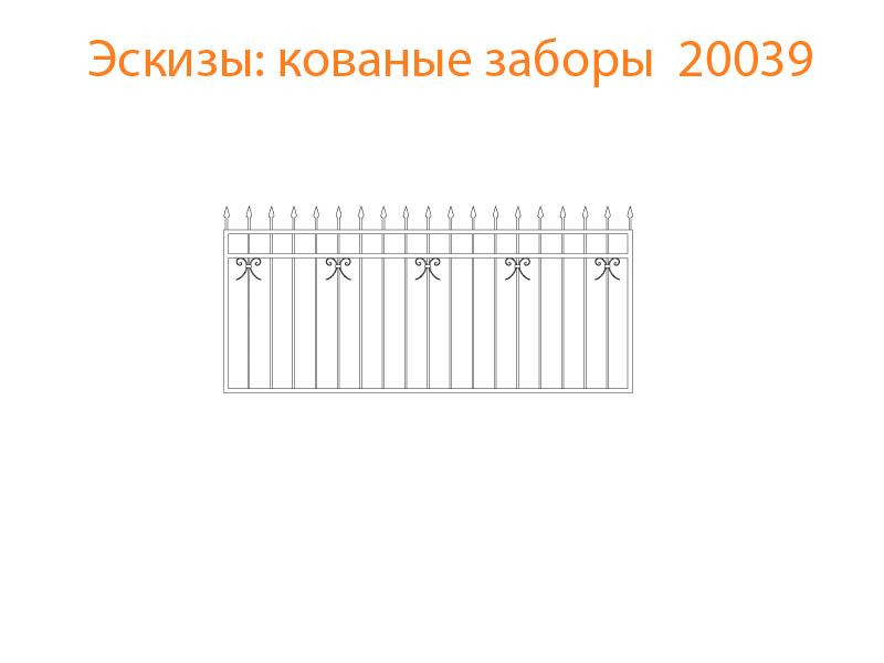 Кованые заборы эскизы N 20039