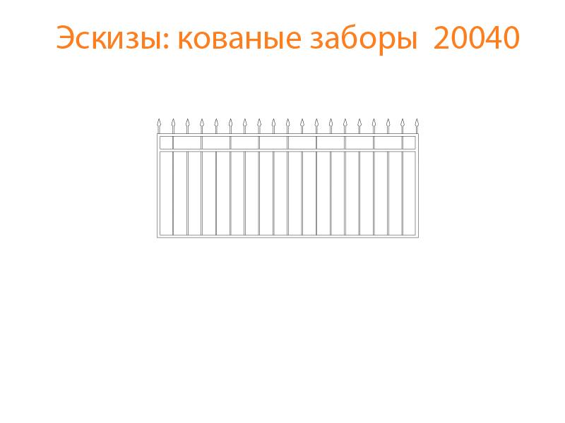 Кованые заборы эскизы N 20040