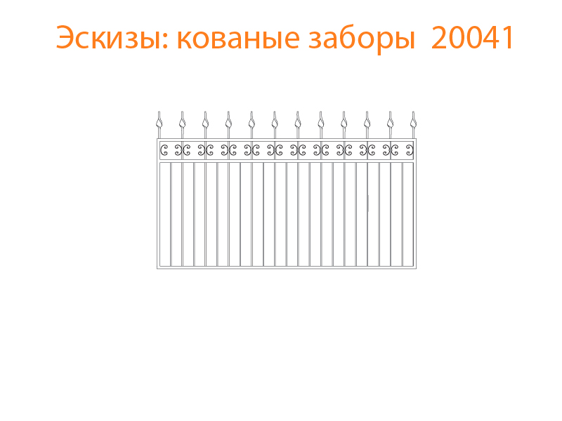 Кованые заборы эскизы N 20041