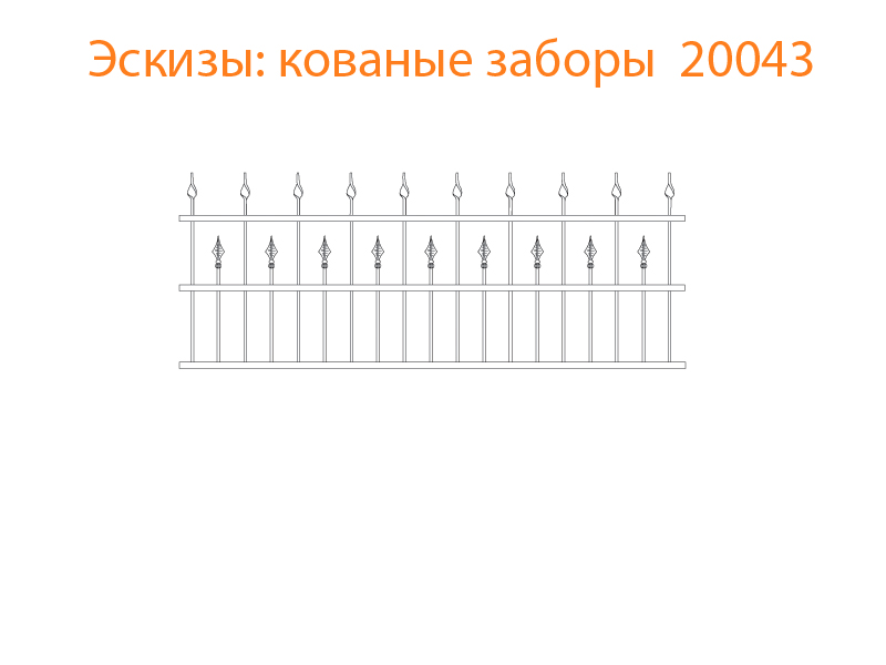 Кованые заборы эскизы N 20043