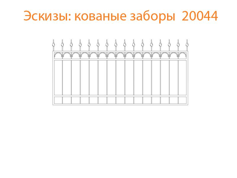Кованые заборы эскизы N 20044