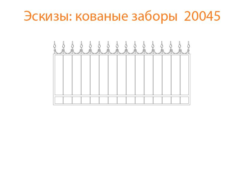 Кованые заборы эскизы N 20045