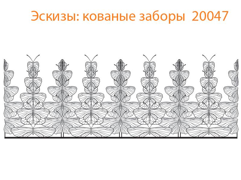 Кованые заборы эскизы N 20047
