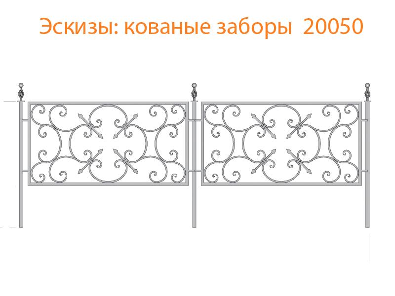 Кованые заборы эскизы N 20050
