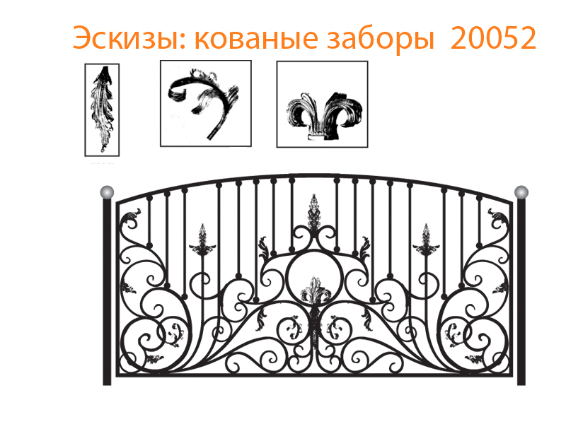 Кованые заборы эскизы N 20052