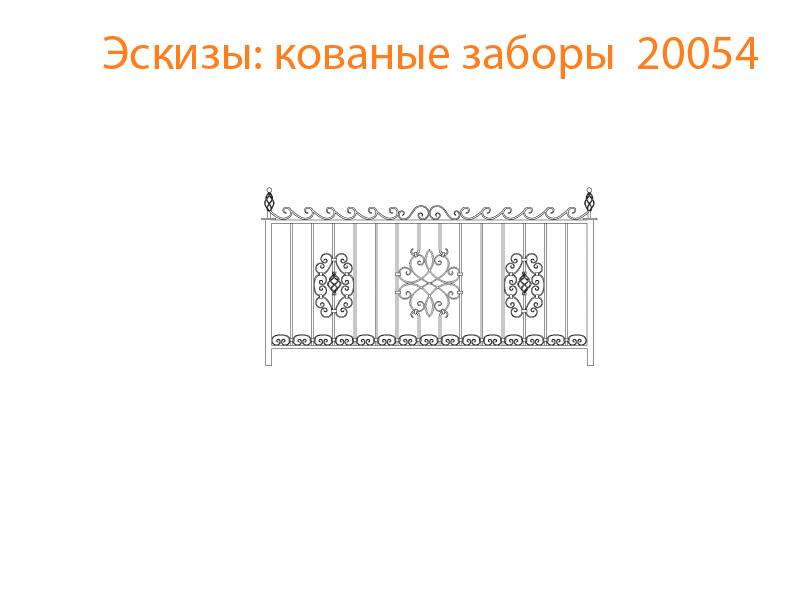 Кованые заборы эскизы N 20054