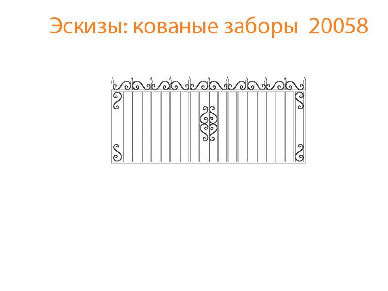 Кованые заборы эскизы N 20058