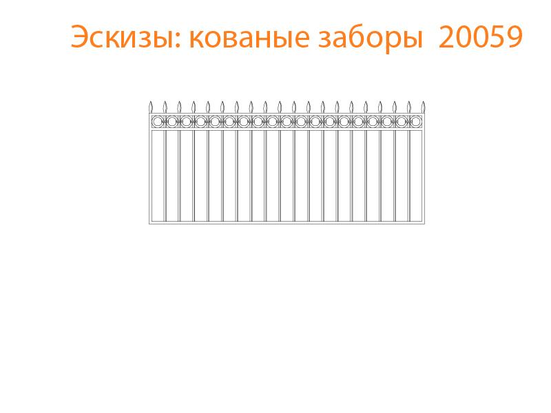 Кованые заборы эскизы N 20059
