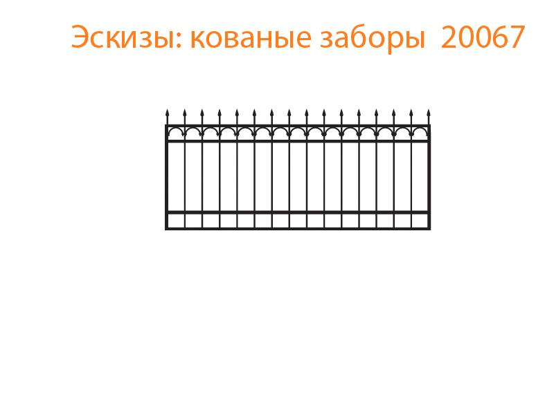 Кованые заборы эскизы N 20067