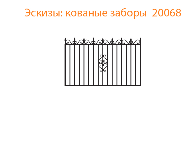 Кованые заборы эскизы N 20068