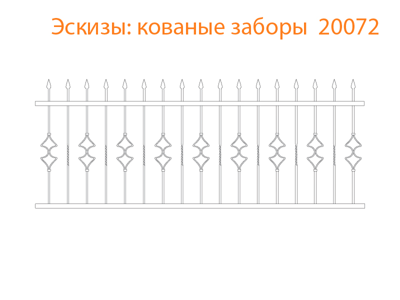 Кованые заборы эскизы N 20072