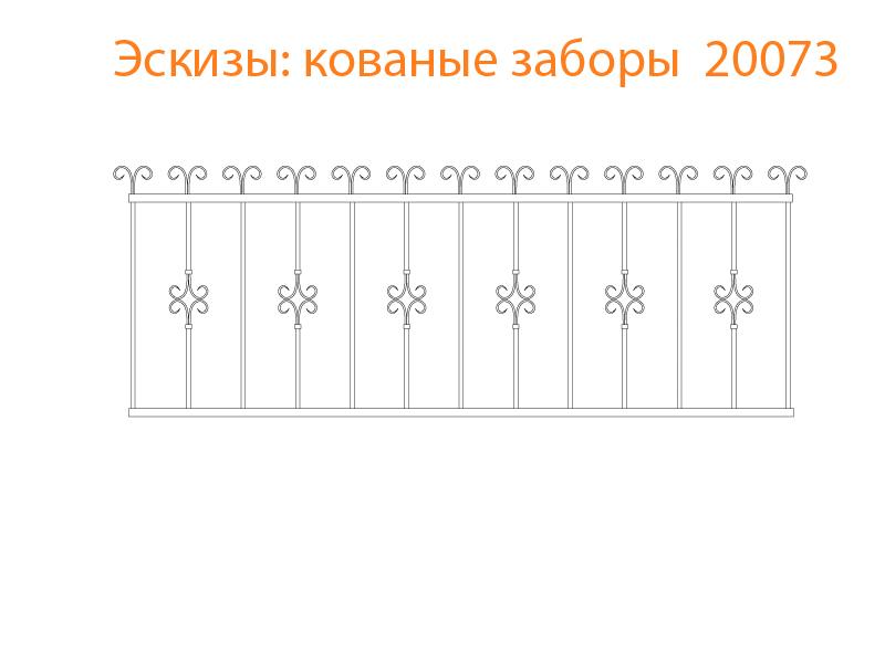 Кованые заборы эскизы N 20073