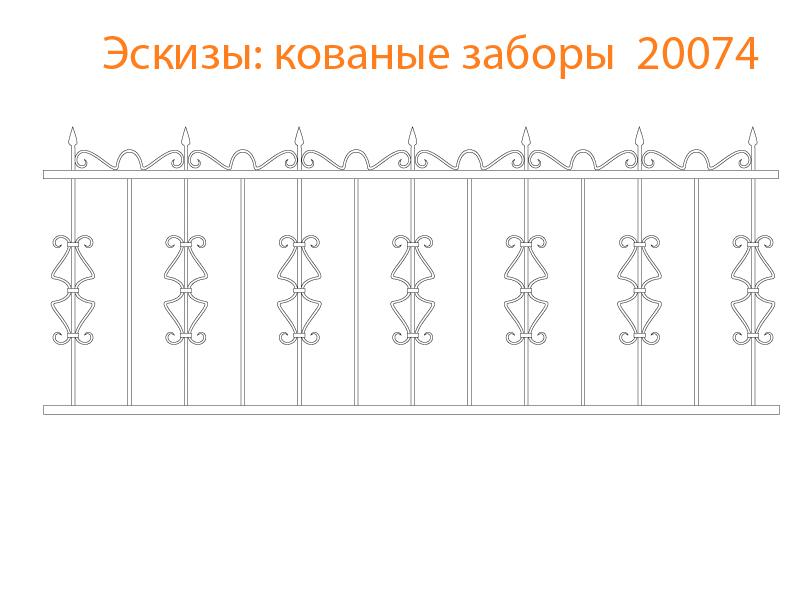 Кованые заборы эскизы N 20074