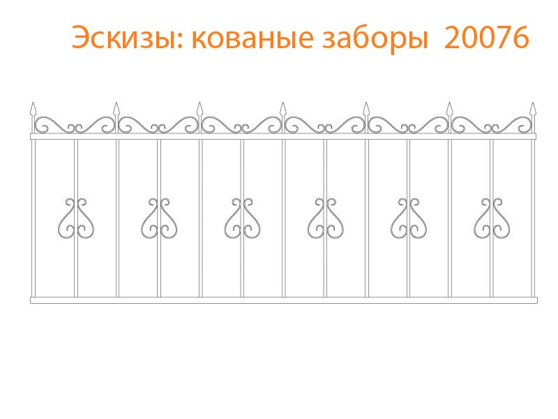 Кованые заборы эскизы N 20076