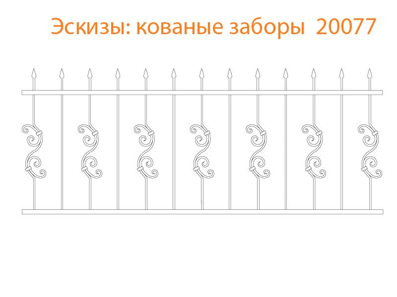 Кованые заборы эскизы N 20077