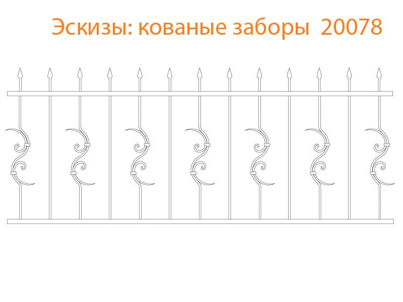 Кованые заборы эскизы N 20078