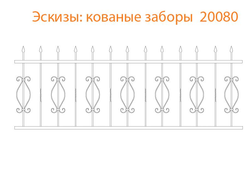 Кованые заборы эскизы N 20080
