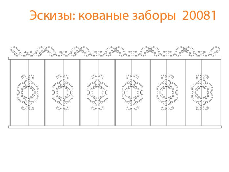 Кованые заборы эскизы N 20081