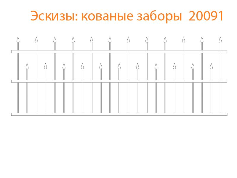 Кованые заборы эскизы N 20091