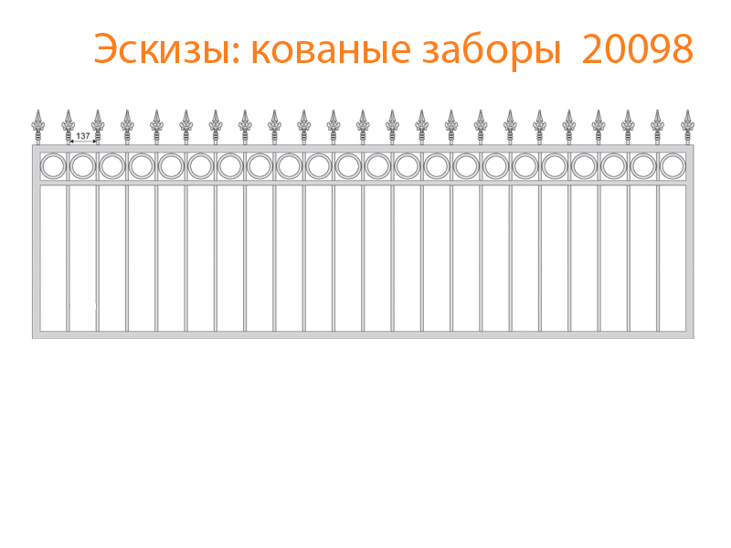 Кованые заборы эскизы N 20098